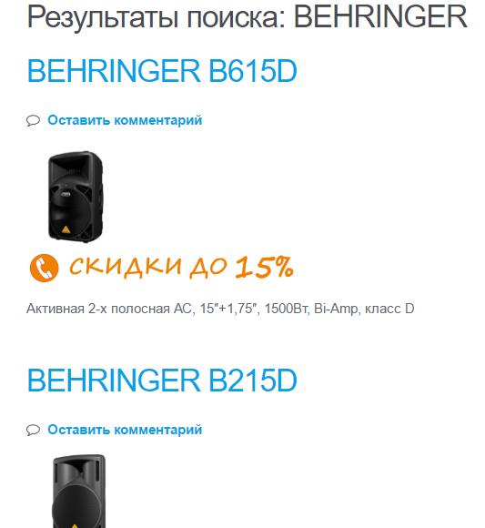 Как-изменить-размер-изображений-в-результатах-поиска-WooCommerce