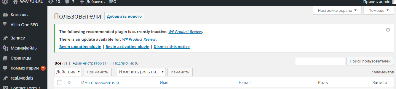 как добавить нового пользователя wordpress