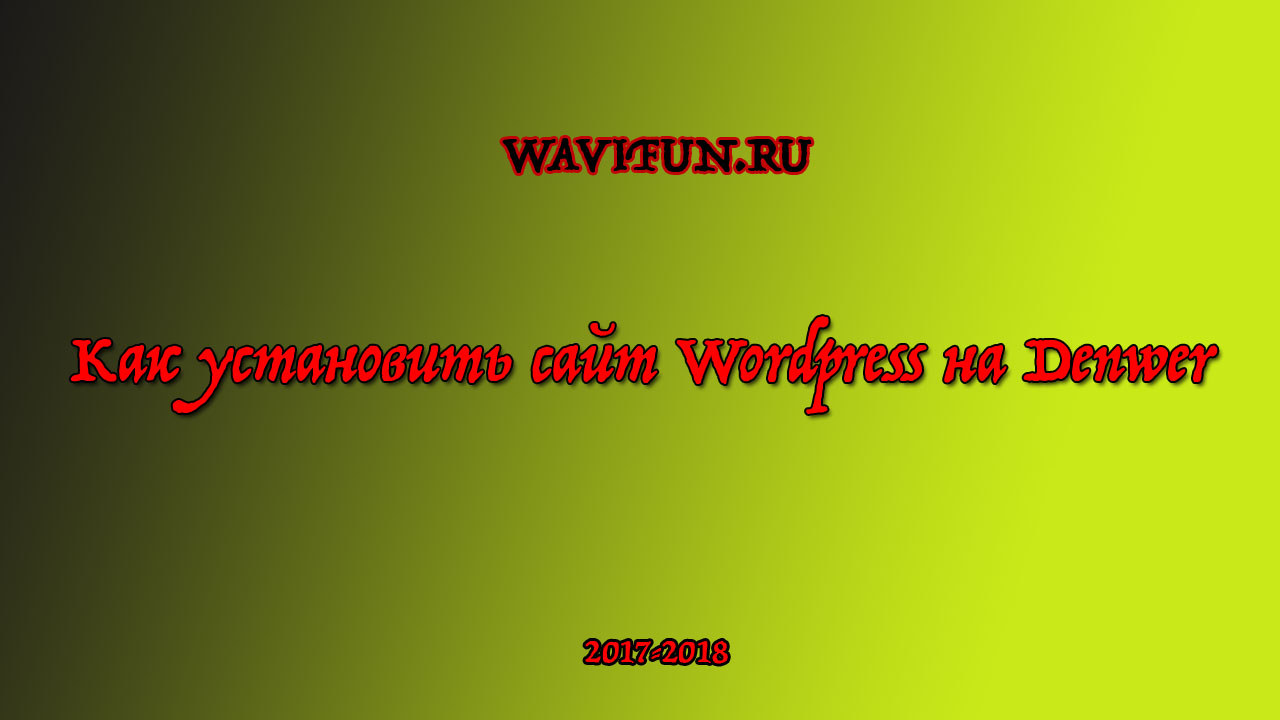 как установить сайт WordPress на Denwer