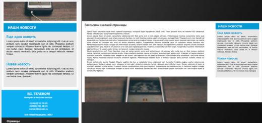 верстка мобильной версии сайта