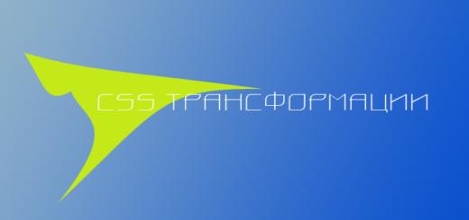 CSS трансформации