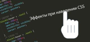 Эффекты при наведении CSS