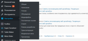 как настроить wordpress