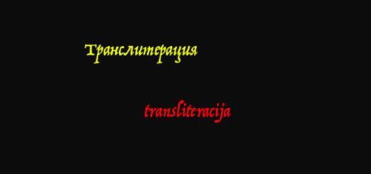 wordpress транслитерация ссылок