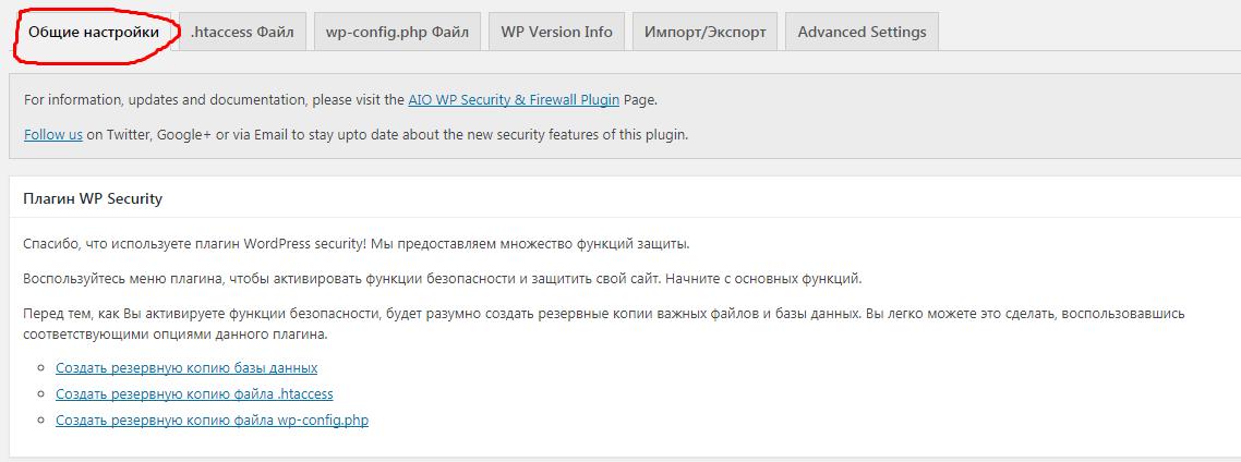 настройки плагина wp security
