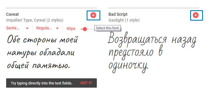 добавить шрифт на сайт