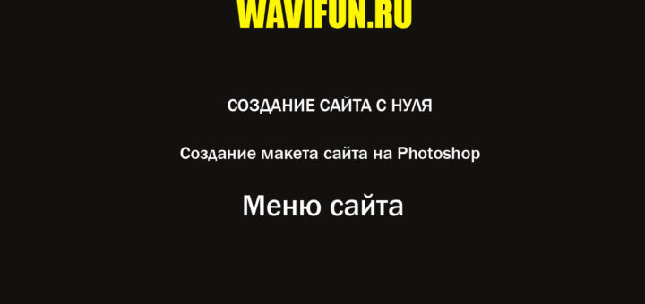 создание psd макета сайта в photoshop