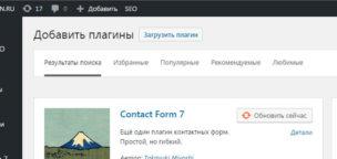 контактная форма в wordpress