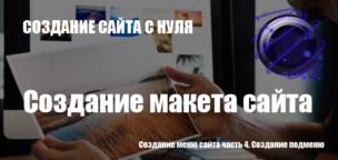 Создание меню сайта
