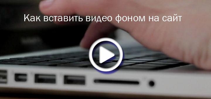 как вставить видео фоном на сайт